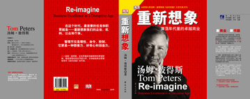 See a larger version of the Re-imagine! cover--China